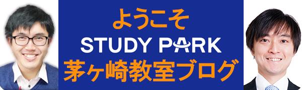 STUDYPARK(スタディパーク)ブログ