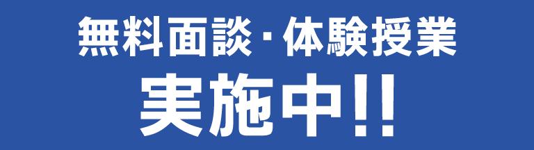無料相談・無料体験 随時受付中!