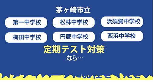 茅ヶ崎市立第一中学校、梅田中学校、松林中学校、円蔵中学校、浜須賀中学校、西浜中学校、鶴嶺中学校のテスト対策ならスタディパークにお任せください