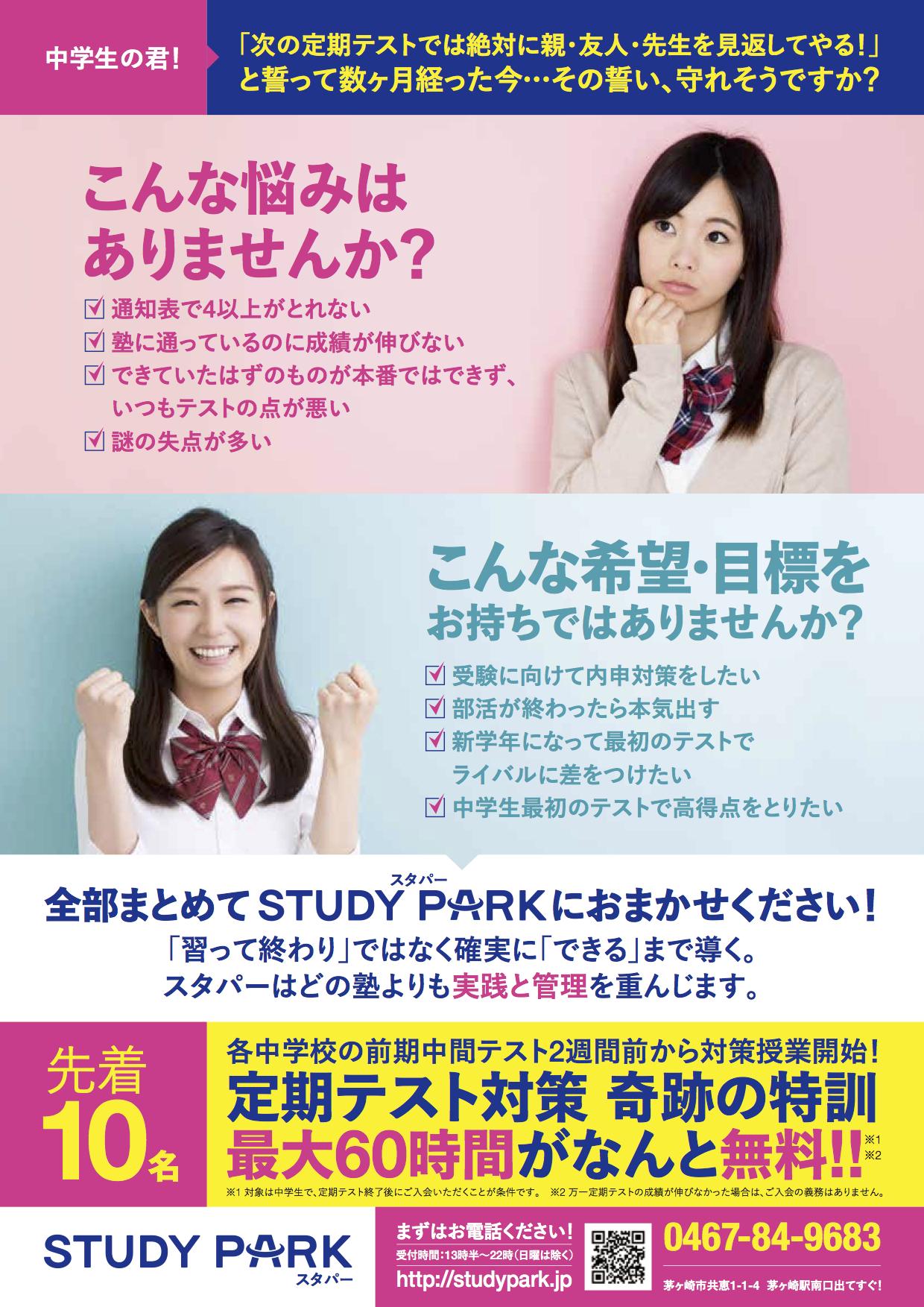 1705_TESTEA_STUDY PARK_A4