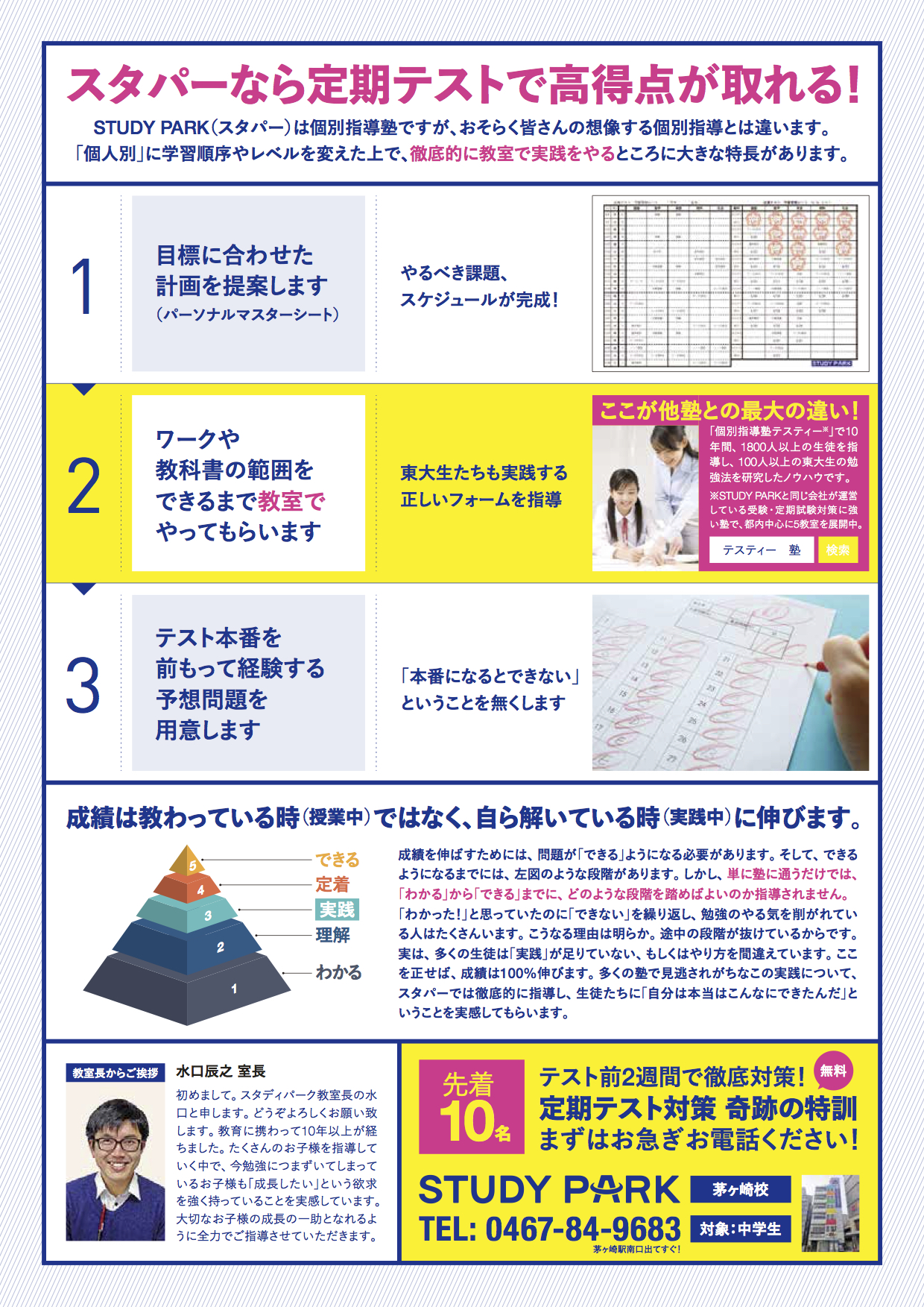 1705_TESTEA_STUDY PARK_A4裏