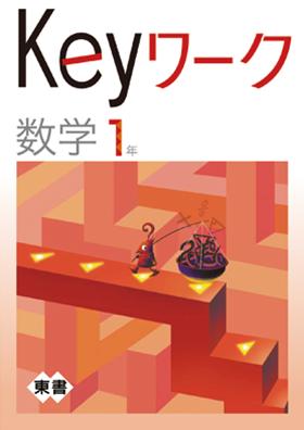 Keyワーク 数学