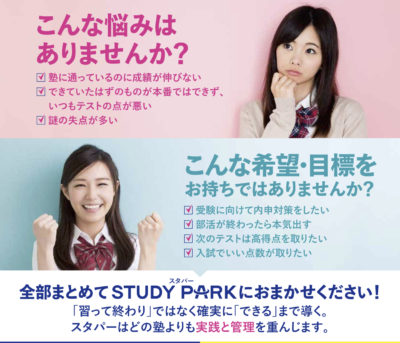 STUDY PARK 春日部教室 新規開校キャンペーン第2弾