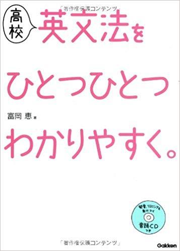 英文法:参考書に迷ったら!スタパ―おすすめ:高校英文法をひとつひとつわかりやすく
