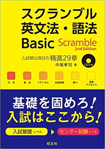 英文法:参考書に迷ったら!スタパ―おすすめ:スクランブル英文法・語法Basic