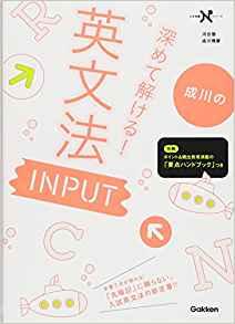 英文法:参考書に迷ったら!スタパ―おすすめ:深めて解ける!英文法INPUT