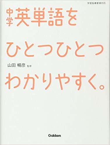 英単語:参考書に迷ったら!スタパ―おすすめ:中学英単語をひとつひとつわかりやすく