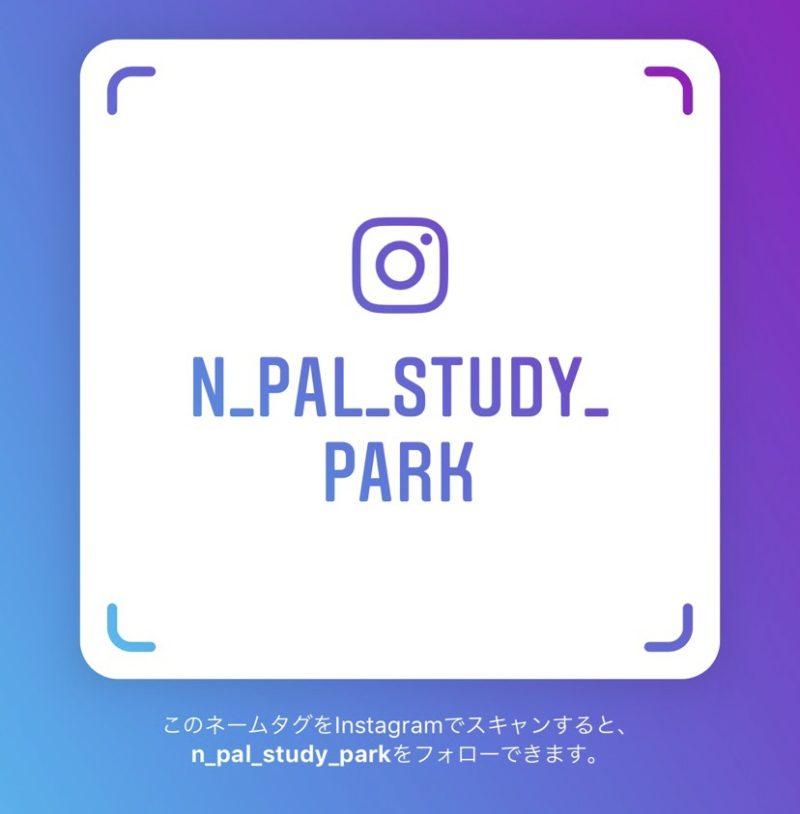 InstagramではSTUDY PARK春日部教室を公開しています!