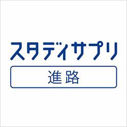 この画像には alt 属性が指定されておらず、ファイル名は studysapuri_logo5.jpg です